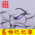 Ultra-light memory metal eyeglass frame glasses, men closed spectacle frame, super-tough fashion memory glasses 1806