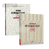 2pc Set Knitting Patterns Book 250 260 BY HITOMI SHIDA Japanese Classic Weave Patterns Chines Edition
