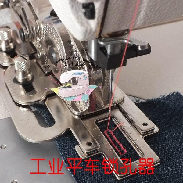 Machine à coudre industrielle plat voiture trou de serrure réglable trou de serrure plat voiture bouton oeil presseur machine à coudre manchon pied-de-biche