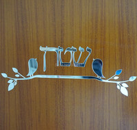 Hebrew Vintage Wooden Birds Doorplate Indication Made Of Acrylic Mirror Wall Stickers For Custom Your Family