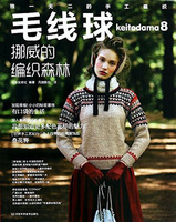 Mao Xianqiu 8 : Weaving forests in Norway knitting pattern Book in chinese