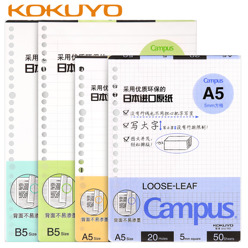 KOKUYO Campus Inner Pages Paper Binder <font><b>Notebook</b></font> refill A5 <font><b>B5</b></font> <font><b>Notebook</b></font> <font><b>Line</b></font> Blank Grid Planner Inner Pages Traveler Journal image