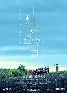《灿烂这一刻》2016年中国大陆剧情电影在线观看
