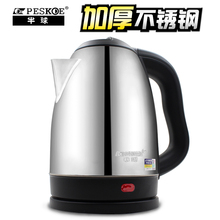 Free shipping Thickening stainless steel household electric kettle automatic power off 2L Electric kettles