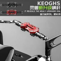 Keoghs Motorcycle Mirror Seats Extension Cross Bar Gps Phone Seat Multi Function High Quality Cnc Aluminum