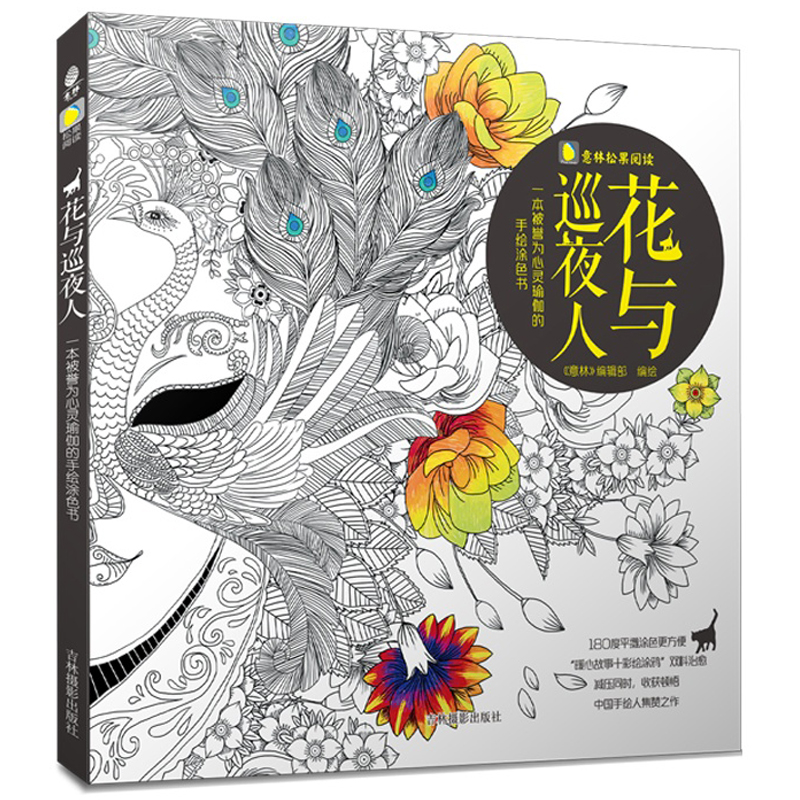 86 pages flowers and the night watcher adults coloring Coloring books for adults wholesale