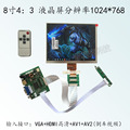 8 Дюймов 1024*768 IPS ЖК-Экран Модуль Монитор Kit Набор для Raspberry Pi Авто Вернуться Вспять Дисплей HDMI VGA А. В.
