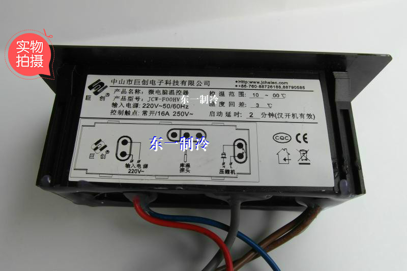 Zhongshan Juchuang JCW-F00HV Star refrigerator freezer display cabinets electronic digital temperature controller zhongshan juchuang jc 825 electronic thermostat refrigerator temperature controller