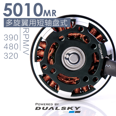 Dualsky Multi - Rotor Brushless Motor XM5010MR 480KV 320KV Four Multi - Axis Aerial Photography Parts Short Axis dualsky xm5010te 9mr 390kv 28 poles brushless disk type motor for multi rotor