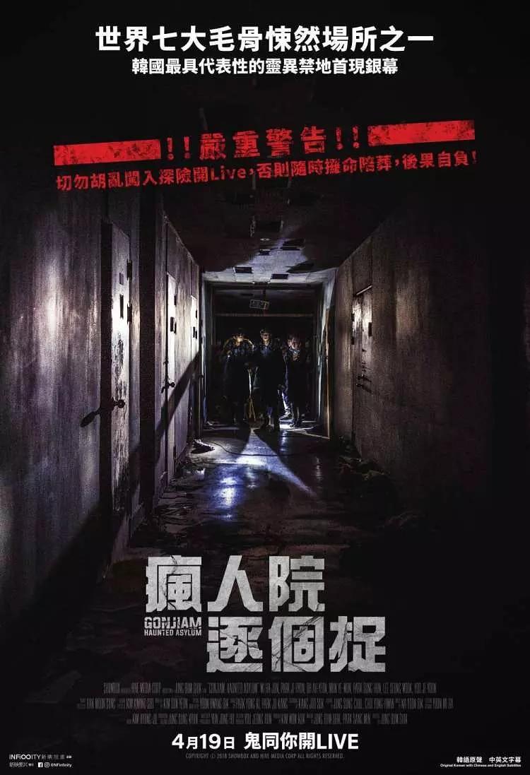 《昆池岩》世界最毛骨悚然的七大场所之首恐怖电影
