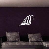 DCTOP Islam Bismillah Wall Stickers Arabic Calligraphy Creative Home Decor Art Vinyl Decal
