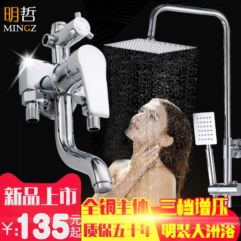 shower set copper faucet shower rain shower bathroom pressurized mixing valve hot and cold