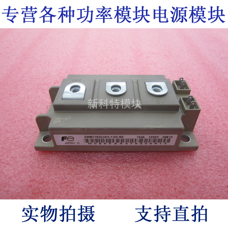 2MBI150U4H-120-50 150A1200V 2 unit IGBT module 9 into a new japan fuij2 unit igbt module 2mbi450u4n 120 50 rndz