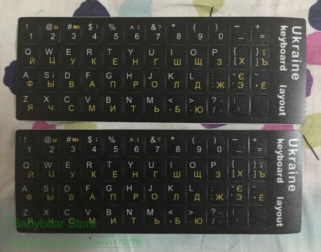 Ukrainian keyboard sticker ukraine stickers decal guard durable russian belarus keyboards film skin 10 to 17