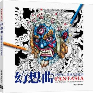 جديد كلاسيكي فانتازيا كتاب تلوين للكبار كيد ضد الإجهاد اللوحة رسم الكتابة على الجدران رسمت باليد الفن كتب تلوين كتاب