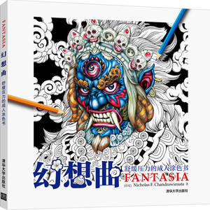 Painting Drawing Graffiti Hand Painted Art Books Colouring Book For Adult kid Antistress