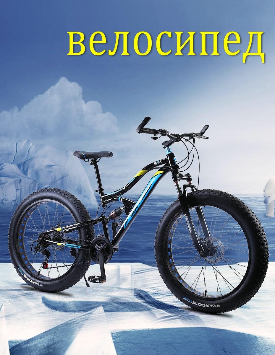 "HTB1IygfeBGw3KVjSZFwq6zQ2FXaJ Love Freedom Mountain Bike 7 Speeds, 21Speeds .24 Speeds .27 Speeds Fat Bike 26x4.0""  Off-road gear reduction Beach Bike"