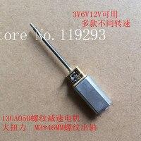 [JOY] 13GA050 DC Gear Motor Airplane landing gear motor elevating screw gear motor --10PCS/LOT