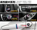 Car M logo standard Air conditioning/Multimedia buttons/Lock eyes/Audio button 3D decal sticker for BMW 1/3/5/7 series X3 X5 X1