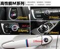M logotipo do carro padrão Ar condicionado/botões Multimídia/olhos de Bloqueio/botão De Áudio 3D decal adesivo para BMW 1/3/5/7 series X3 X5 X1