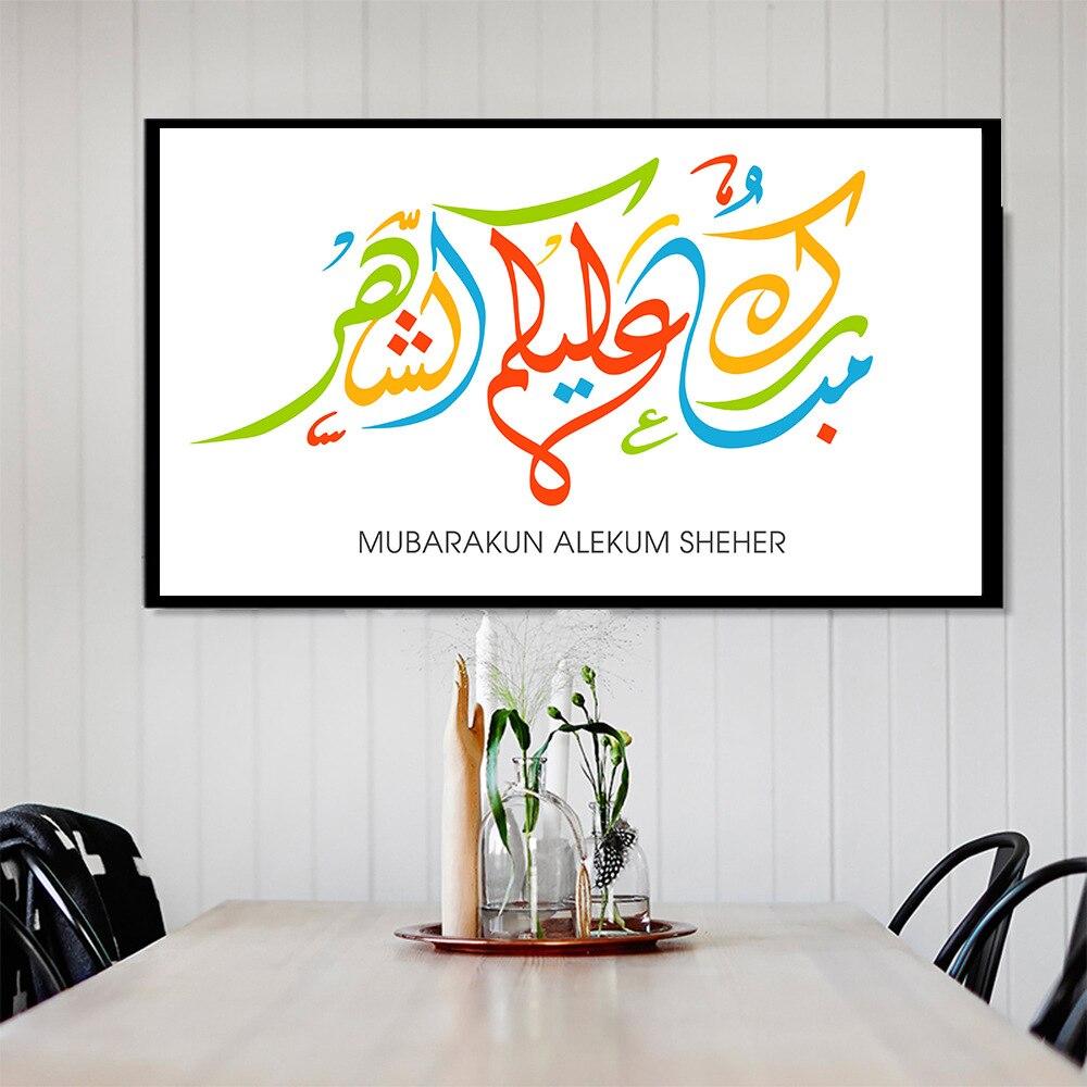 Muslim Eid Alina Happy Art Calligraphy Oil Canvas Photo