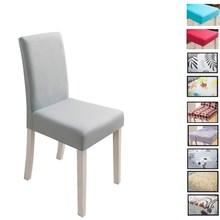 Сплошной цвет чехол для кресла спандекс стрейч эластичные Чехлы стрейч чехлы на стулья для столовой кухни свадьбы банкета отеля