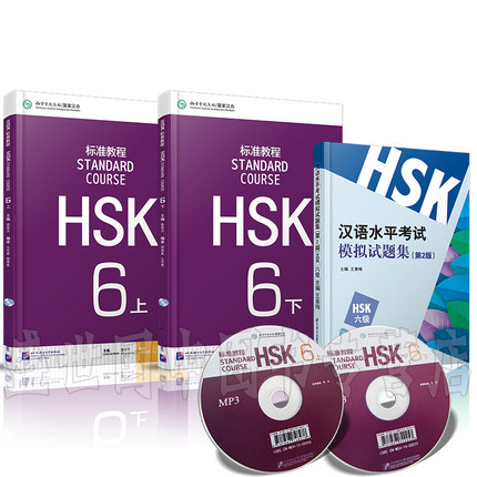 3 PCS/LOT Learning Chinese students textbook :Standard Course HSK + New Official Examination Papers of HSK ( Level 6)