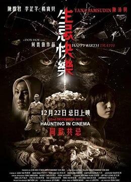 《生忌快乐》2016年马来西亚惊悚,恐怖电影在线观看