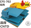 Zhejiang days CFS-702 CNTD Chang to foot pedal switch reset switch riding double switch shell