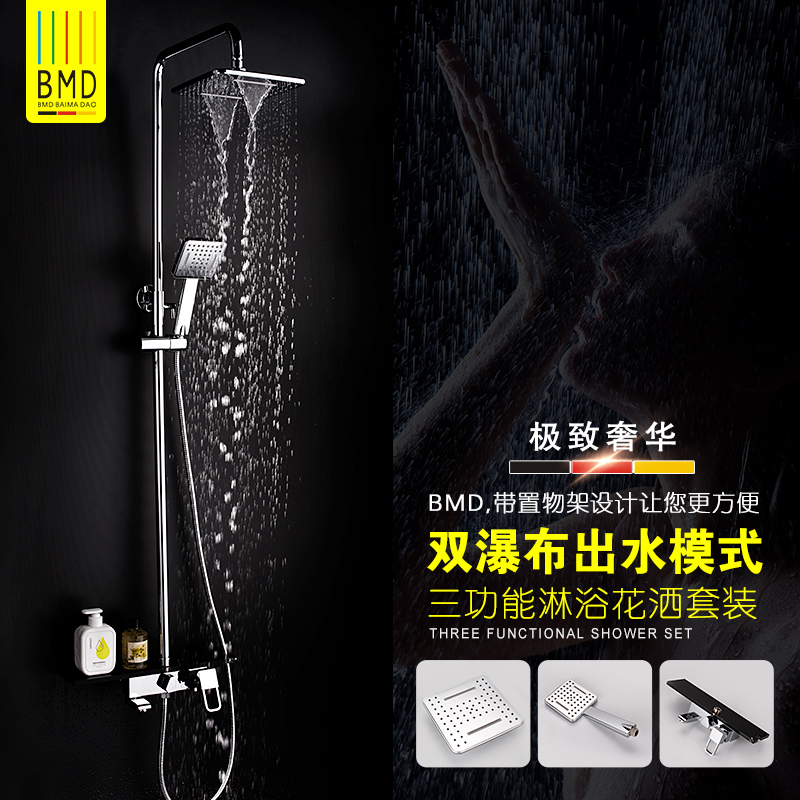 germany bmd belt rack shower suite bathroom faucet copper shower shower setchina mainland