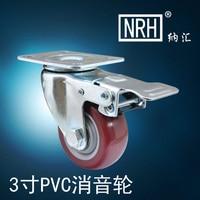 NRH 9201 75B Universal Wheel Polyurethane Castor Cart Wheel Photographic Box Universal Wheel Music Box Universal