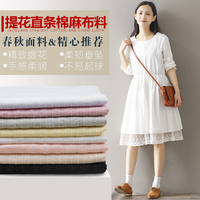 Cotton And Linen Clothing Fabrics Jacquard Straight Cotton Shirt Clothes Dress Solid Color Fabric