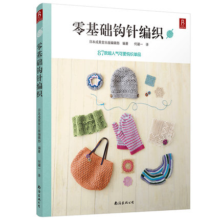 Chinese Knitting Needle Book Beginners Self Learners How To Knitting Sweater Chinese Handmade Tutorial Books With Pictures.