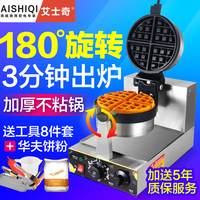 Electric Single Head Rotary Waffle Maker Muffin Commercial Plaid Bread Machine High Speed Waffle Mold
