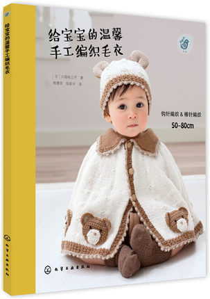 Baby Sweater Knitting Books Practical Manual Knitting Of Sweaters And Hats And Scarves For Dear Babies