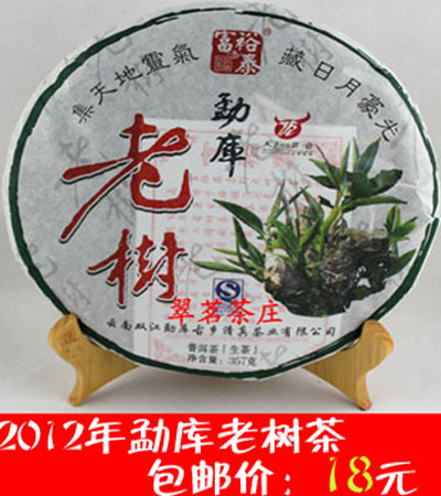 Puerh the tea font b health b font font b care b font Chinese yunnan 357g