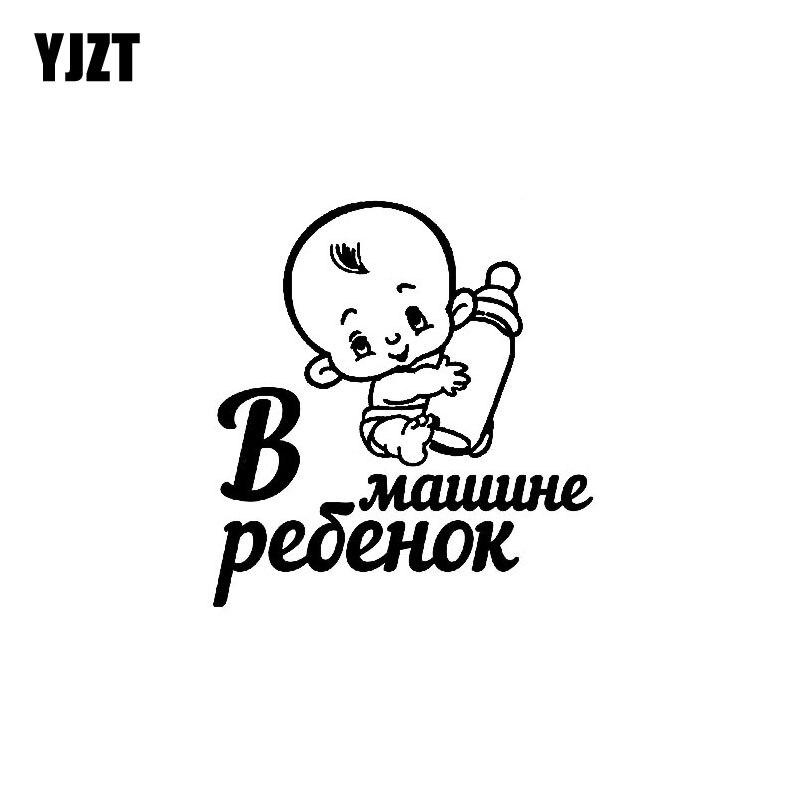 YJZT 14.3CM*15.3CM Baby On Board Vinyl Decal Lovely Children And Milk Bottles Car Sticker Black Silver C10-02050