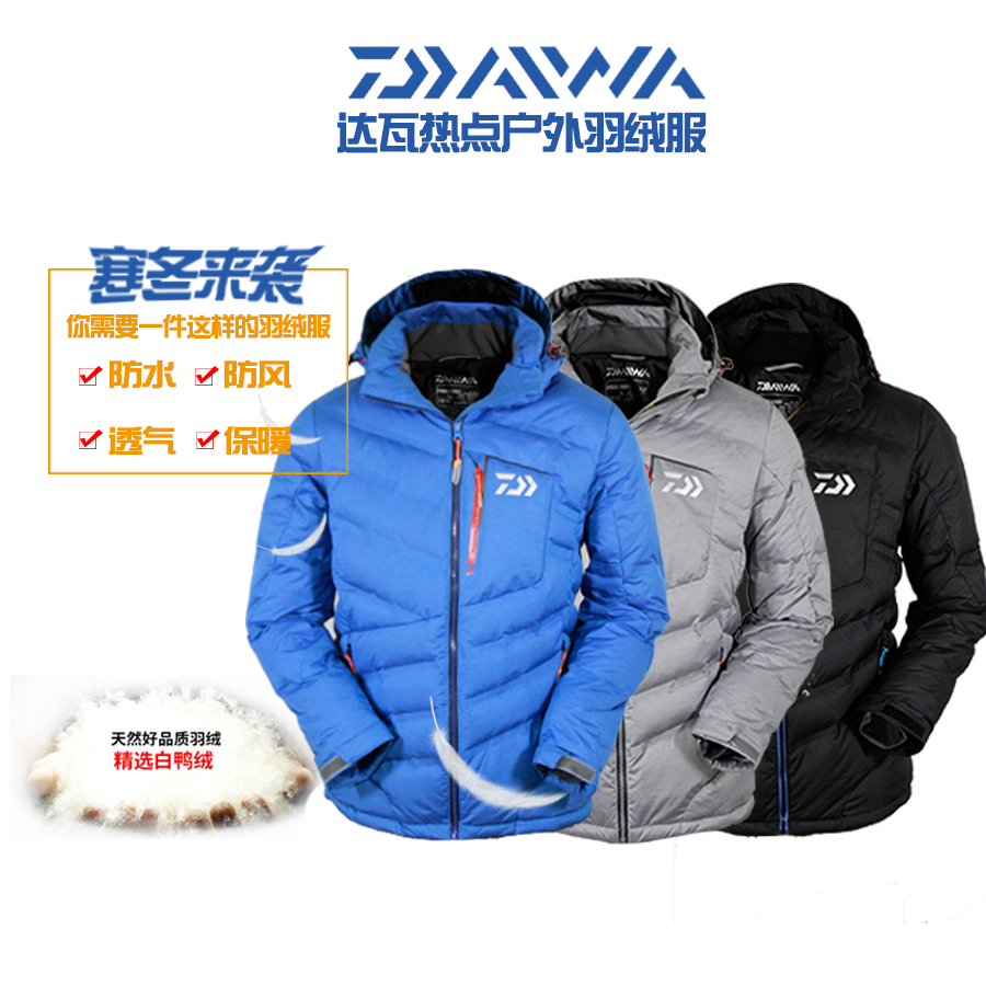 2017 NEW DAIWA Fishing down jacke coat clothes White duck down Keep warm Breathable Autumn And Winter DAWA DAIWAS Free shipping hedging models breathable cool xihansugan fishing clothes fishing clothes male mosquito fish suit