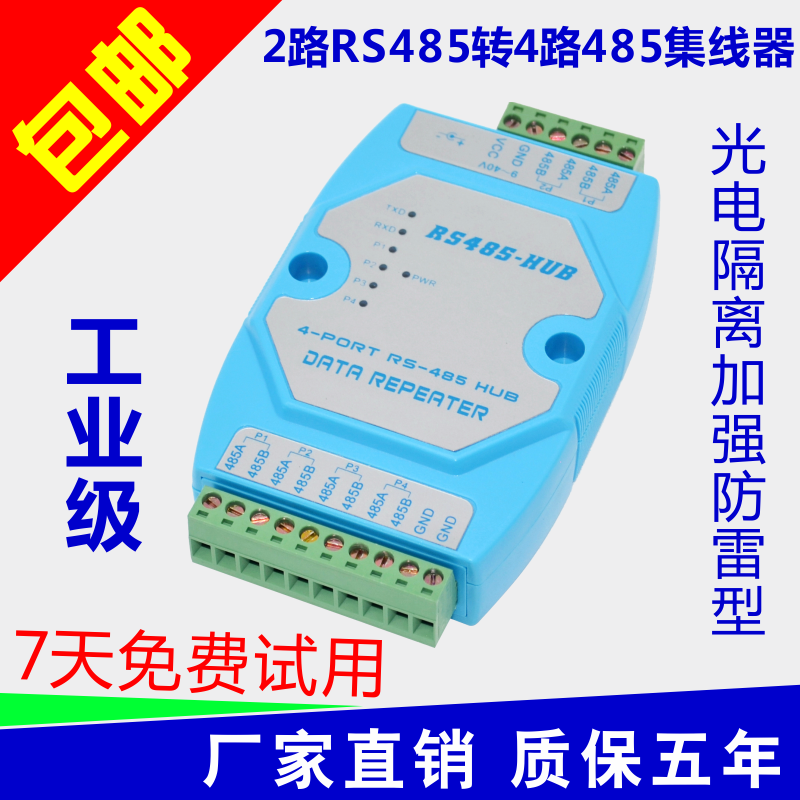 Industrial Grade Photoelectric Isolation 4 RS485 485 Hub Share Distributor 485hub 2 input 4 Output