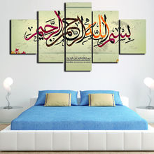 Modern Printing Type Poster Canvas Painting 5 Panel Muslim HD Print Wall Art Islam Pictures Modular Home Decor Picture