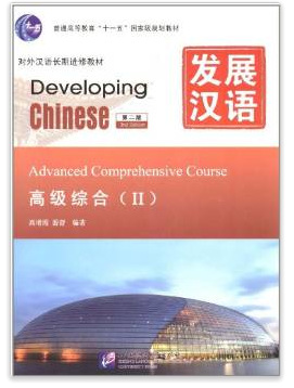B-Developing Chinese: Advanced Comphrehensive Course 2 (2nd Ed.) (w/MP3) most useful learning books developing chinese intermediate listening course 1 2nd ed package included cd