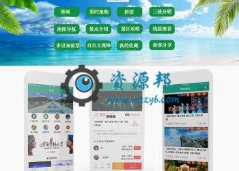 【永久会员专享】景区旅游行业小程序前后端完整源码【更新至V5.5.6】