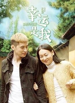 《幸运是我》2016年香港,中国大陆剧情,家庭电影在线观看