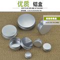 10 unids 30/50/60/100 ml recargables caja redonda de aluminio, botellas vacías con tapa de rosca de aluminio, caja tarro Cosmético crema emulsión subpaquete