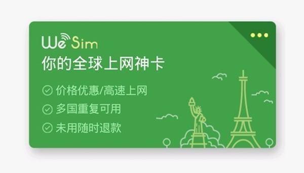 微信的WeSIM境外卡,你的全球上网神卡