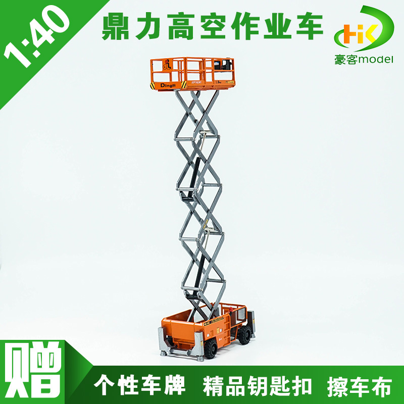 Toy car model 1:40 High altitude truck Scissor aerial work platform alloy simulation collection origin orange boy gift dingli ...