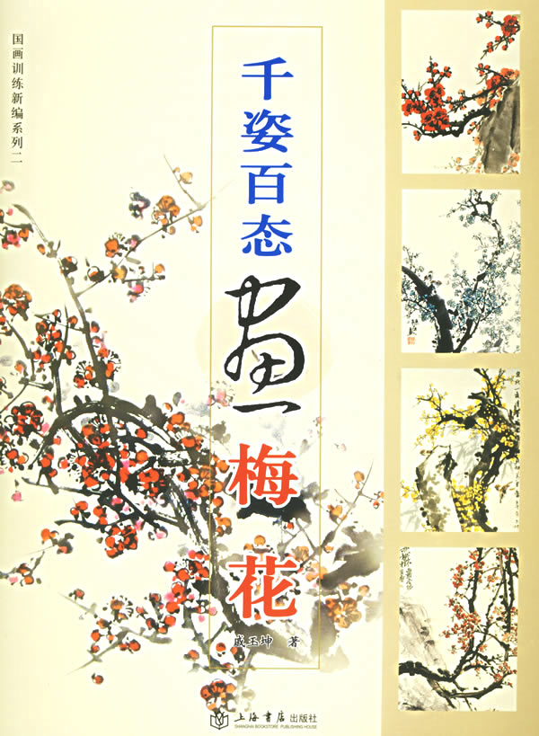 Chinese painting book learn to paint plum blossom for Learn to paint online
