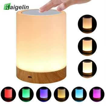 KAIGELIN 6 couleurs LED réglable en lumière coloré rechargeable petite veilleuse Table chevet lampe d'allaitement respiration tactile lumière