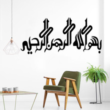 Diy Islam Wall Stickers Decorative Sticker Home Decor For Kids Rooms Decoration Vinyl Decals