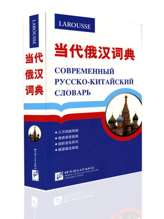 Contemporary Russian-Chinese dictionary collins russian gem dictionary